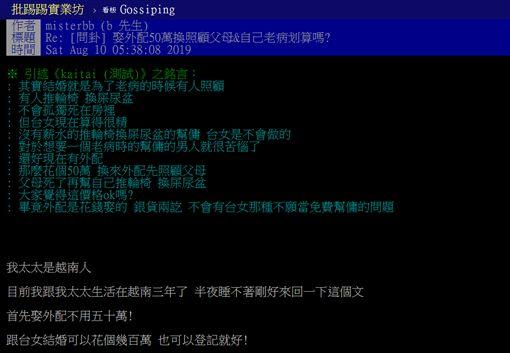 外籍配偶,CP值,越南,PTT 圖/翻攝自PTT
