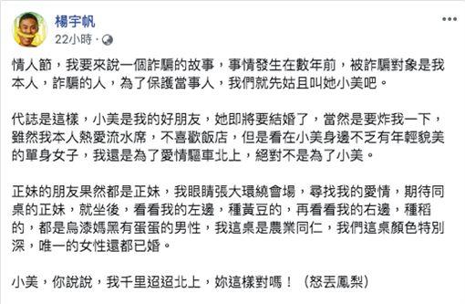 (圖/翻攝自楊宇帆臉書)