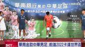 連十年不間斷!華南金控贊助國內足球