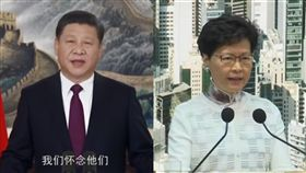 習近平、林鄭月娥 圖翻攝自央視、ap授權