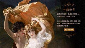 奇美博物館以《暴風雨》畫作製作休館公告(圖/翻攝自奇美博物館官網)