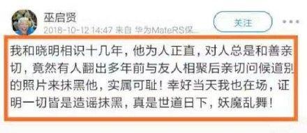 巫啟賢幫黃曉明澄清 圖/微博
