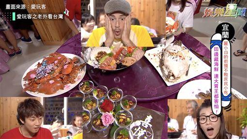 愛玩客之老外看台灣/地表最狂海鮮餐!千元爽吃飽嘴帝王蟹好幸福~視覺驚人雪山暗藏驚喜!