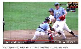 ▲NC恐龍選手朴錫珉(中)在本壘攻防戰出怪招先撞投手。(圖/截自網路)