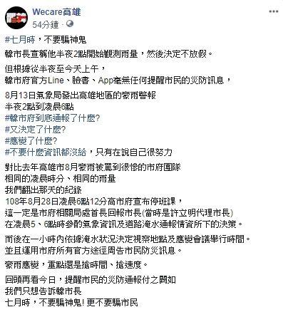 wecare高雄,臉書