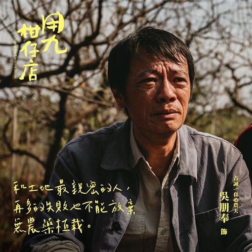 用九柑仔店,吳朋奉/翻攝自臉書