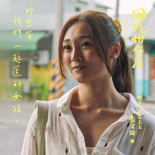 用九柑仔店, 張文綺/翻攝自臉書