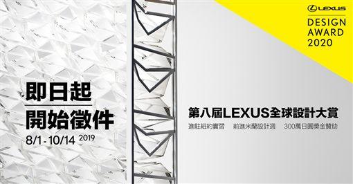 ▲第八屆LEXUS全球設計大賞。(圖/翻攝網站)