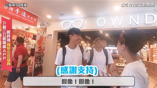 台灣女孩喬裝日本妹子 問路突講中文路人傻眼