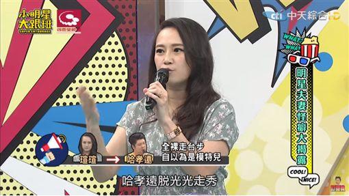 哈笑遠,瑄瑄/翻攝自yt