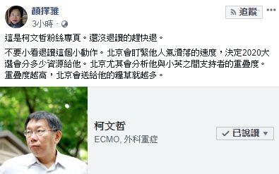 顏擇雅發文,臉書