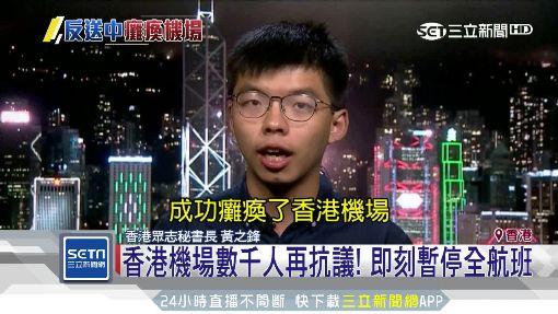 香港機場數千人再抗議!即刻暫停全航班