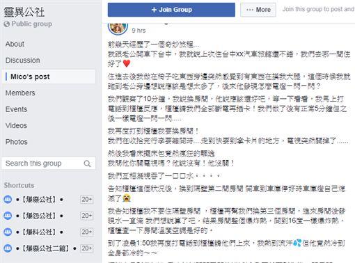 汽車旅館,靈異,恐怖,靈異公社 圖/翻攝自臉書靈異公社