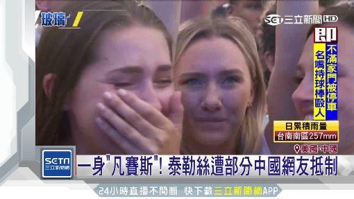 泰勒絲也遭殃!中國網軍發動「愛國脫粉」