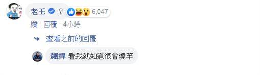 館長,黃捷,詹江村,老王(圖/翻攝自臉書)