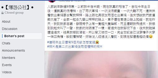 歲數,9,衰,車禍,拋錨,狗,爆怨公社 圖/翻攝自臉書爆怨公社