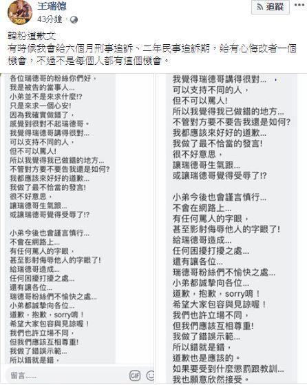 王瑞德PO韓粉道歉文,臉書