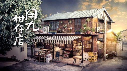 用九柑仔店/翻攝自臉書
