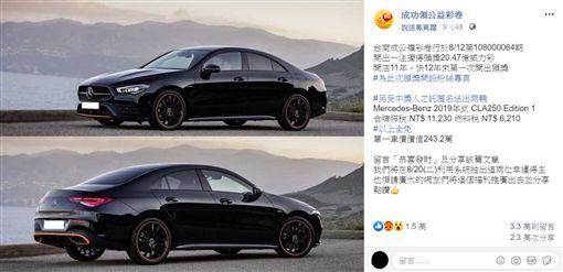 成功領公益彩卷臉書