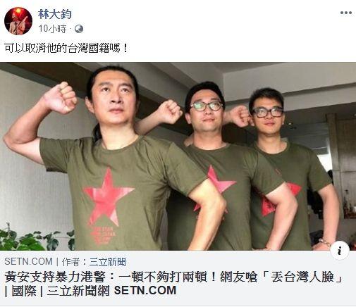 林大鈞批黃安 圖/臉書