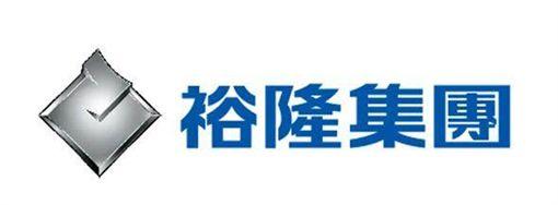 ▲裕隆集團(圖/翻攝網路)