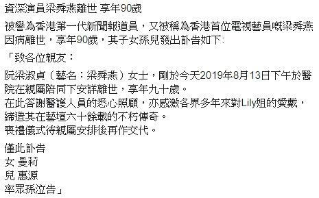 梁舜燕因病去世 圖/臉書