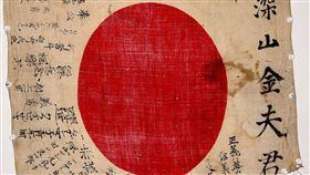 日治時期,原住民,高砂義勇隊,南洋參戰,日章旗(圖/Obon Society提供)中央社