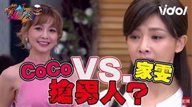 家雯,Coco,嘴什麼嘴/翻攝自Vidol