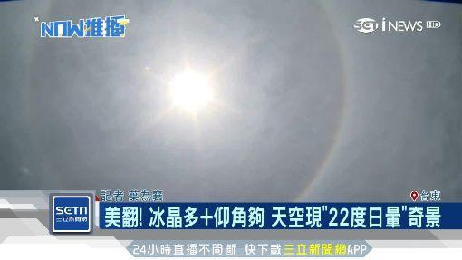 奇景!天空現「22度日暈」 民眾:以為是彩虹