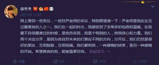 徐冬冬(圖/微博)