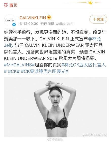 林允 代言CK 翻攝微博