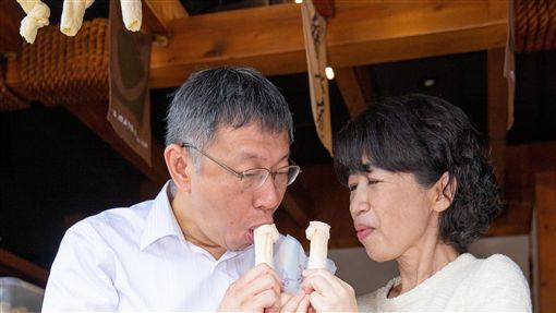 柯文哲與陳佩琪 圖/柯粉俱樂部提供