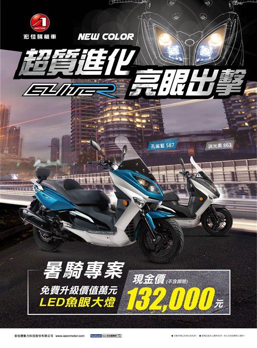 ▲宏佳騰現正推出「暑騎專案」限時優惠。(圖/宏佳騰提供)
