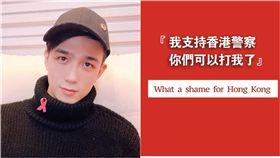 利晴天,反送中,香港,支持香港警察(圖/翻攝自臉書)