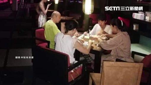 韓國瑜打麻將
