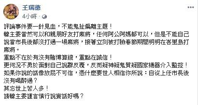 王瑞德臉書發文
