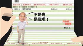 刷本本多了5000?蘇貞昌宣布:單身婚育租金補貼將上路 圖翻攝自蘇貞昌臉書