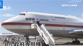 日本747空軍一號除役 8.8億起標開賣