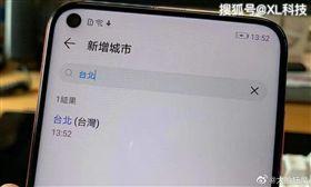 華為手機遭爆挺台獨 故意不秀「中國台北」_圖/翻攝自微博