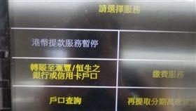 港幣提款服務暫停(圖/翻攝自香港連登討論區)