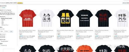 亞馬遜,T恤之亂,電商,中國,香港,反送中https://www.weibo.com/5690608944/I2lERdkez?refer_flag=1001030103_&type=comment#_rnd1565865418396