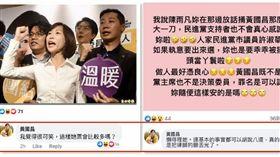 翻攝陳雨凡臉書