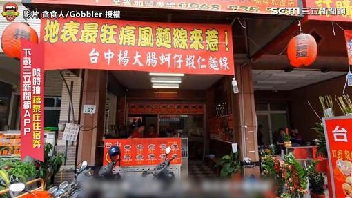 ▲位於高雄楠梓的「台中楊大腸蚵仔蝦仁麵線」,是由台南總店起家的分店。(圖/貪食人/Gobbler 授權)