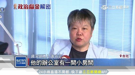 韓4千萬沒說清 再被爆「黨部小房間收3百萬」