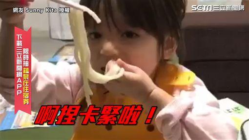 ▲女兒也伸出舌頭想勾住麵條,不過當她舌頭一伸,又長又靈活的模樣讓人超吃驚。(圖/Sunny Kita 授權)