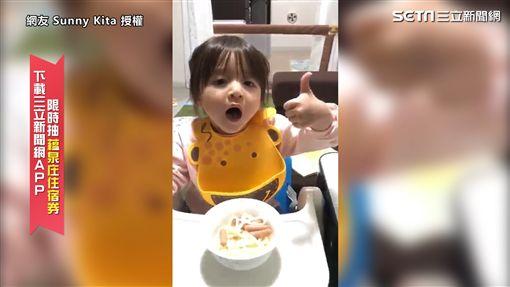 ▲在最後女兒對著鏡頭比了讚,表示好吃。(圖/Sunny Kita 授權)