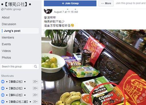 供品,拜拜,滅蟑,餅乾,爆笑公社 圖/翻攝自臉書爆笑公社