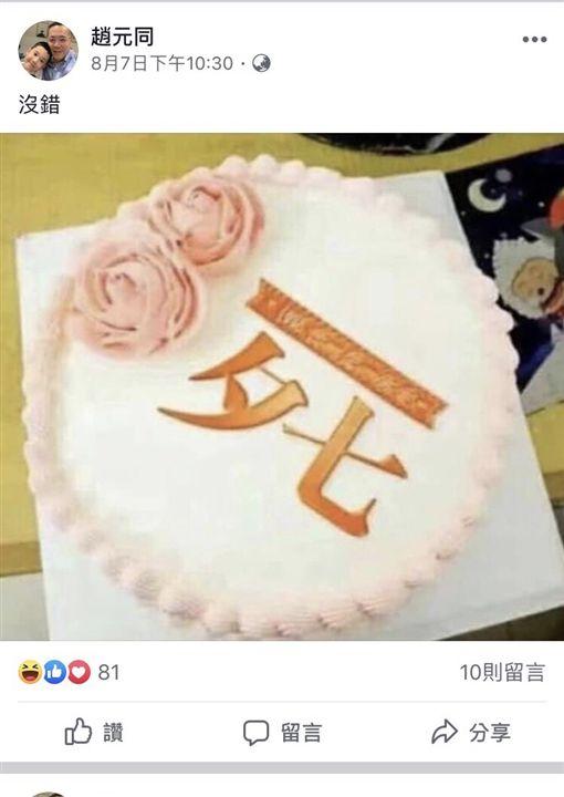 梁靜茹,離婚,外遇,婚變/趙元同臉書