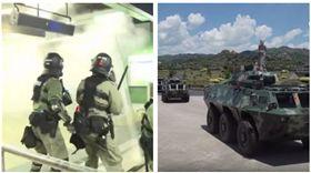 ▲香港警察、中國武警(組合圖,新聞台、翻攝CCTV)