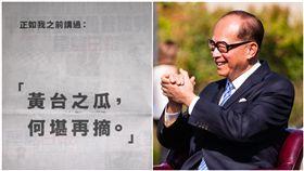香港反送中爭議延燒至今兩個多月,港內示威者群情激憤,警民衝突也不斷攀升,近日更傳出中共官方將有可能派軍鎮壓的消息,令香港市民人心惶惶。而原先遲遲未表態的香港首富李嘉誠,今(16)日似乎在對此事做出回應,他以個人名義登報寫到「黃台之瓜,何堪再摘」,雖然沒有直接點名是批評哪方,但僅僅這8個字,背後的含意就相當耐人尋味。(圖/翻攝自維基百科、星島日報)